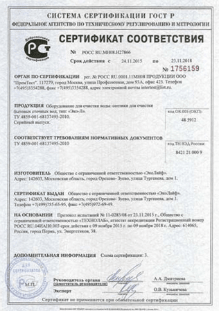 Сертификат соответствия септики Эколайф