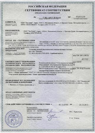 Сертификат соответствия для септика «Диамант»