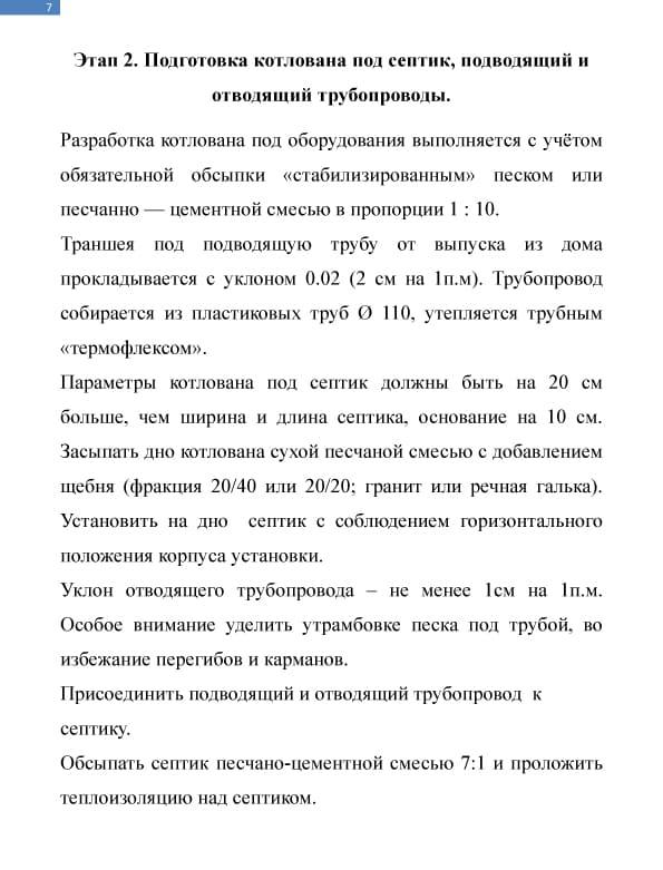 Описание септика Эко-л. Страница 7