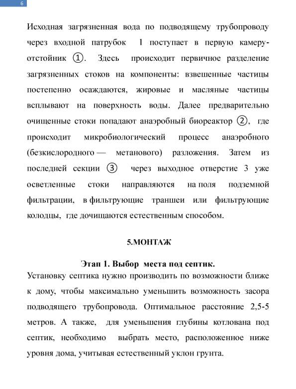 Описание септика Эко-л. Страница 6