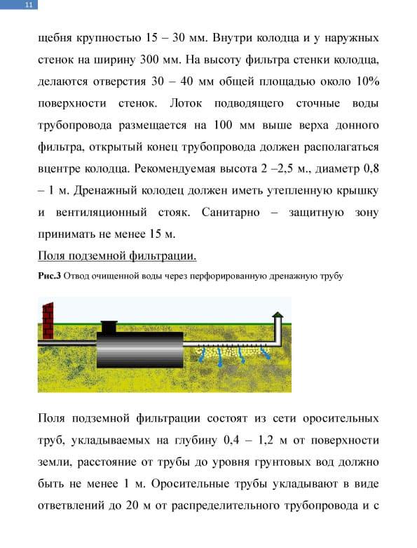 Описание септика Эко-л. Страница 11