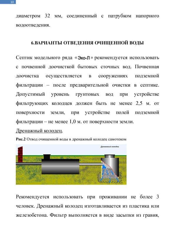 Описание септика Эко-л. Страница 10