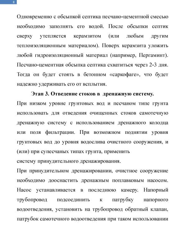 Описание септика Эко-л. Страница 8