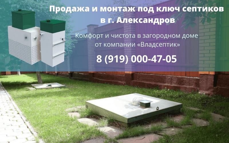 Продажа и монтаж под ключ септиков в г. Александров