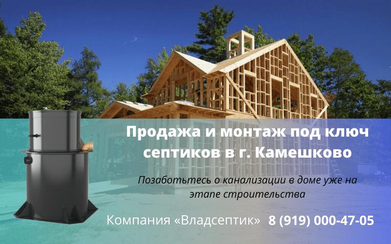 Продажа и установка под ключ септиков в г. Камешково от компании Владсептик. Недорого