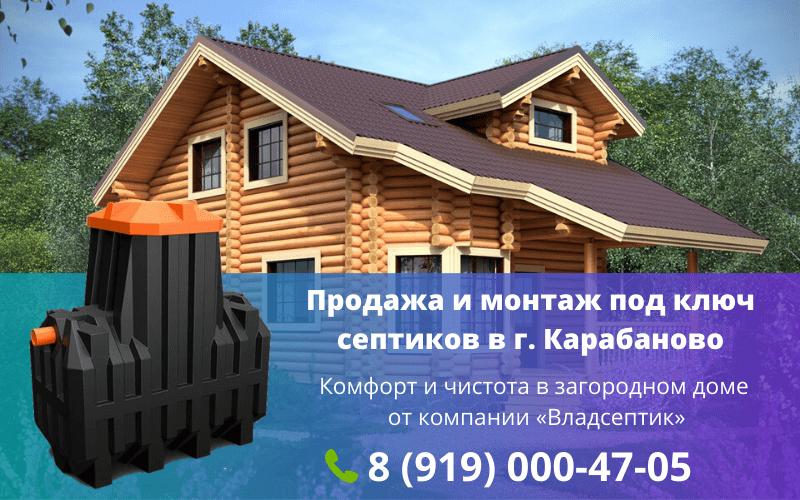 Купить недорогой септик для частного дома с доставкой и установкой под ключ в г. Карабаново