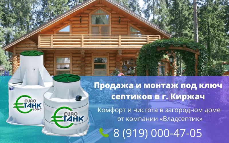 Купить недорогой септик для частного дома с монтажом под ключ в г. Киржач