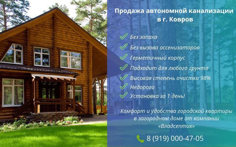 Продажа септика для частного дома и дачи недорого с установкой под ключ в г. Ковров