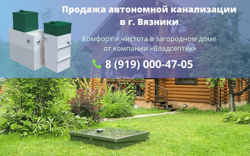 Купить септик для дома, дачи и бани в г. Вязники. Установка септика под ключ