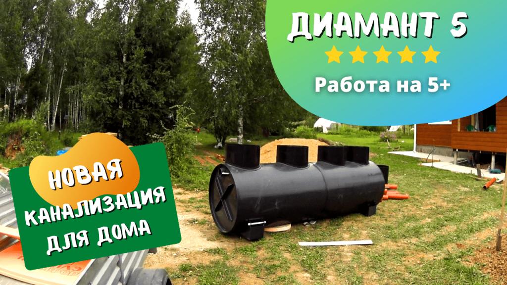 Установка септиков в Александровском районе. Владсептик